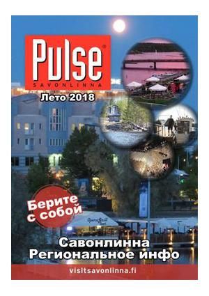 Pulse 2018 Лето